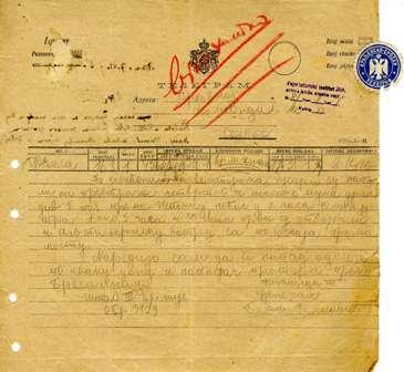 Телеграм ђенерала Боже Јанковића о нападу Бугара 17/29. јуна 1913. године. Почетак Другог балканског рата.